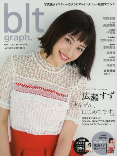 blt graph. vol.12 (TOKYO NEWS MOOK 572号)