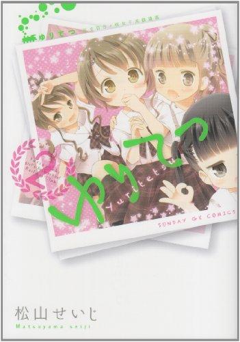 ゆりてつ 私立百合ヶ咲女子高鉄道部 2巻
