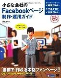 小さな会社のFacebookページ制作・運用ガイド (Small Business Support)