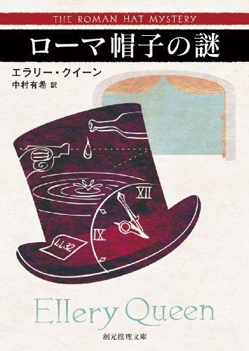 ローマ帽子の謎【新訳版】 (創元推理文庫)