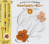 中学生のための合唱曲集 New!心のハーモニー-コーラス・パーティー(4)-