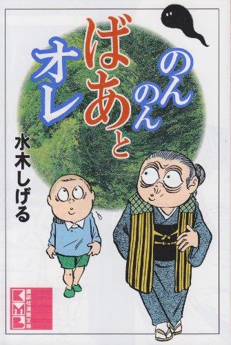 Image of のんのんばあとオレ (講談社漫画文庫)