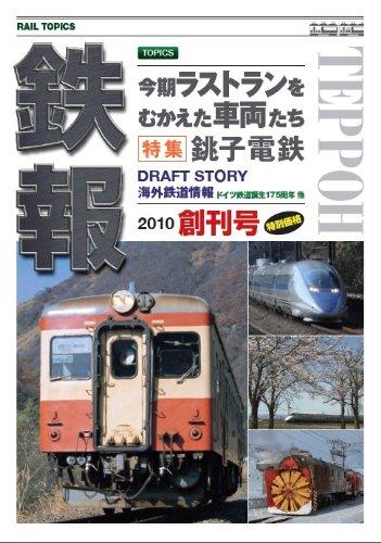 鉄報 Rail Topics 創刊号 [DVD]