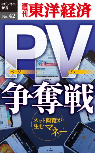 PV争奪戦―週刊東洋経済eビジネス新書No.42