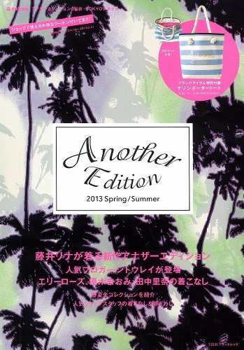 Another Edition 2013 Spring/Summer (e-MOOK 宝島社ブランドムック)