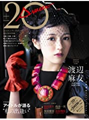 20±SWEET【トゥエンティ・スウィート】2014WINTER (TOKYO NEWS MOOK 398号)