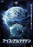 アイス・アルマゲドン [DVD]