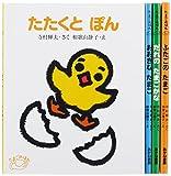 たまごのほん(全4巻セット)