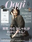 Oggi(オッジ) 2016年 12 月号 [雑誌]