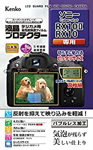 Kenko 液晶保護フィルム 液晶プロテクター SONY Cyber-shot RX10II/RX10用 KLP-SCSRX10M2