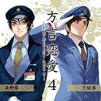方言恋愛 第四巻 「茨城県」「長野県」出演声優情報