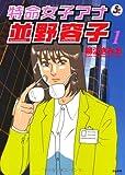 特命女子アナ並野容子 (1) (ぶんか社コミックス)