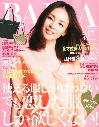 BAILA (バイラ) 2012年 04月号 [雑誌]