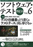 ソフトウェア・テスト PRESS Vol.6