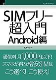 SIMフリー超入門 Android編 (インプレスジャパン(NextPublishing))