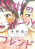地獄のガールフレンド  1 (FEELコミックス)