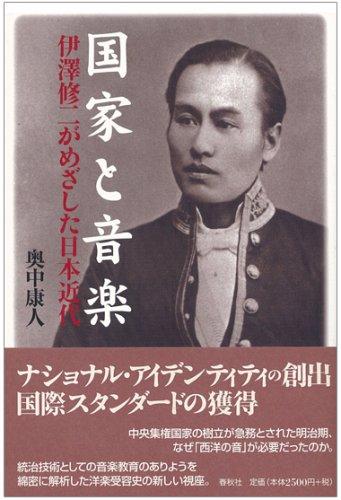 国家と音楽 伊澤修二がめざした日本近代