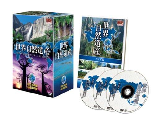 世界自然遺産 DVD15枚組 アジア ヨーロッパ アフリカ オセアニア 北アメリカ WHD-4900-KEEP