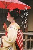 京都の流儀 (翼の王国books)