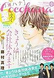Cocohana (ココハナ) 2014年 11月号 [雑誌]