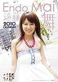 遠藤舞 2010年 カレンダー