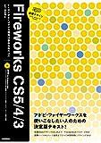 Fireworks CS5/4/3 (速習デザイン) [大型本] 山口 有由希 (著)