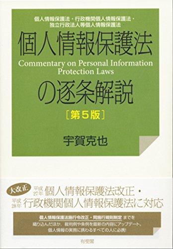 個人情報保護法の逐条解説 第5版 -- 個人情報保護法・行政機関個人情報保護法・独立行政法人等個人情報保護法
