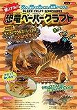 【ペーパークラフト】ティラノサウルスVSアマルガサウルス (10入)  / お楽しみグッズ(紙風船)付きセット [おもちゃ&ホビー]