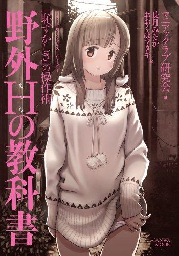 野外Hの教科書 (SANWA MOOK ライト・マニアック・テキストシリーズ 1)