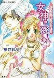 女神の恋人—ロイデン・ロータス・オラトリオ (コバルト文庫 も 3-6)