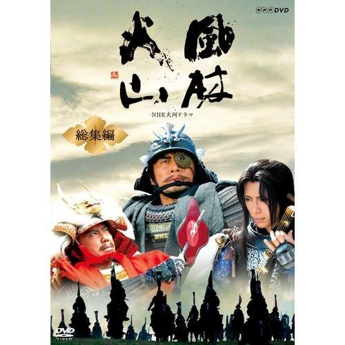 大河ドラマ 風林火山 総集編 DVD-BOX 全2枚セット【NHKスクエア限定商品】