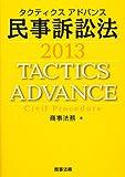 タクティクスアドバンス 民事訴訟法 2013