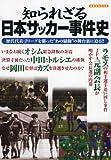 知られざる日本サッカー事件史 (洋泉社MOOK)