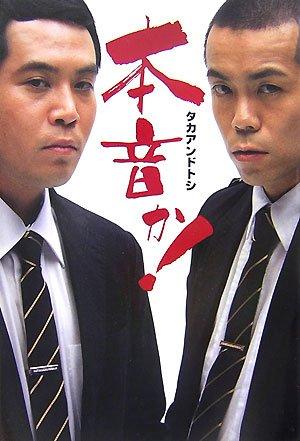 タカトシ 本気か! DVD
