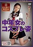 中年女のコスプレ姿 2 [DVD]