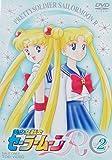 美少女戦士セーラームーンR Vol.2 [DVD]