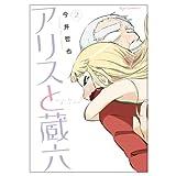 アリスと蔵六 (2) (リュウコミックス)