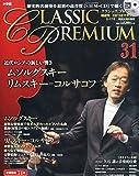 CD付マガジンクラシックプレミアム 2015年 3/17 号 [雑誌]
