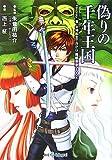 偽りの千年王国―Replay:真・女神転生TRPG魔都東京200X (ジャイブTRPGシリーズ)