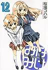 みなみけ 第12巻 2014年08月06日発売