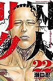 囚人リク(22): 少年チャンピオン・コミックス