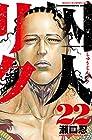 囚人リク 第22巻 2015年05月08日発売