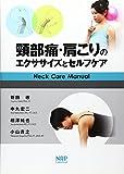 頸部痛・肩こりのエクササイズとセルフケア―ネックケアマニュアル