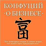 Konfutsiy o biznese [Confucius About Business] |  Confucius