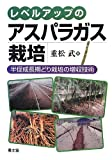 レベルアップのアスパラガス栽培―半促成長期どり栽培の増収技術