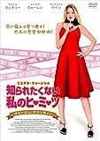 エステラ・ウォーレンの知られたくない私のヒミツ -ヴァージン・ラプソディー-[DVD]