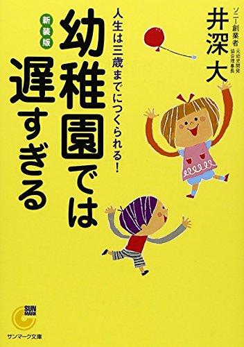 幼稚園では遅すぎる 新装版 (サンマーク文庫 G- 108)