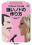 かれない声でガンガン歌える ハリウッド・スタイル 強いノドの作り方(CD付き)