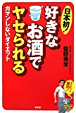 日本初!好きなお酒でヤセられる—ガマンしないダイエット