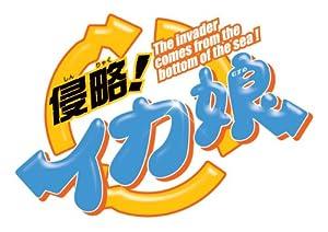 侵略! イカ娘 17 オリジナルビデオアニメ(Blu-ray)付限定版 (少年チャンピオン・コミックス)